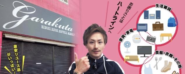 代表取締役 加藤 智久